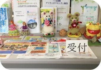 アロハケアサポートセンター佐藤受付